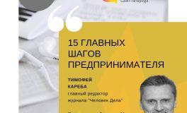 10 апреля — тренинг Тимофея Каребы «15 главных шагов Предпринимателя»