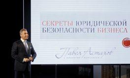 Бизнес-форум «Как снизить налоги и обезопасить бизнес в 2019 году» 18-19 сентября в Москве