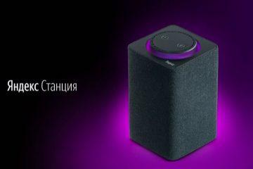 «Умная Алиса» от «Яндекса»