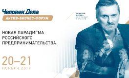21 ноября в Петербурге актив-бизнес-форум «Человек Дела»
