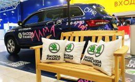 Праздник семьи ŠKODA с «Авто Премиумом» пройдет в МЕГА Парнас с 9 по 15 сентября