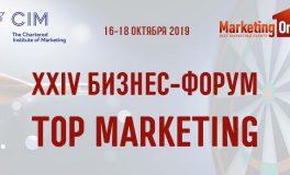 16-18 октября 2019 в Москве состоится XXIV БИЗНЕС-ФОРУМ TOP MARKETING «Выбираем технологии – соответствуем трендам»