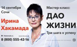 14 сентября Ирина Хакамада проведет мастер-класс  «Дао жизни: Три шага к успеху в эпоху перемен» (г. Сочи)