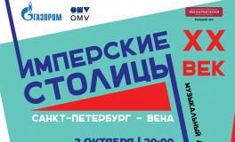 3 октября в Петербурге состоится музыкально-театральное представление «Имперские столицы: Санкт-Петербург – Вена. XX век»