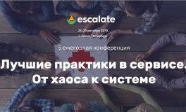 25-26 октября — пятая ежегодная конференция «Лучшие практики в сервисе» в Петербурге