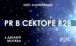 6 декабря 2019 г. в Москве пройдет IV кейс-конференция «PR в секторе B2B»