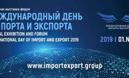 1 ноября в Москве состоится ежегодная выставка-форуме «Международный день импорта и экспорта 2019»