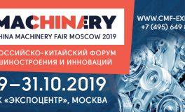 29 — 31 октября в Москва состоится «III Российско-китайский форум машиностроения и инноваций»