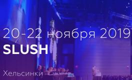 Союз Организаций Бизнес Ангелов (СОБА) организует групповой выезд для инвесторов на международный форум SLUSH 2019