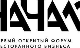 30 октября в Депо.Москва пройдет Первый открытый форум ресторанного бизнеса