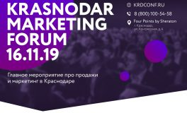 16 ноября – Краснодарский Маркетинг Форум
