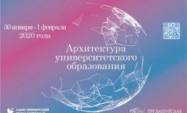 30 января — 1 февраля — IV Национальной научно-методической конференция «Архитектура университетского образования».