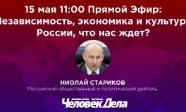 Онлайн-встреча: Независимость, экономика и культура России, что нас ждет?
