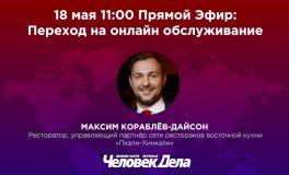 Онлайн-встреча: Переход на онлайн обслуживание