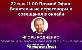 Онлайн-встреча: Влиятельные переговоры и совещания в онлайн