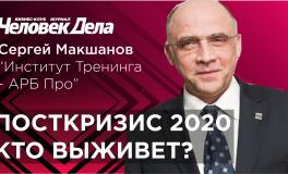 Онлайн-встреча: посткризис 2020. Кто выиграет? Кто выживет?