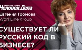 Онлайн-встреча: Русский код в бизнесе