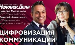 Онлайн-встреча: Цифровизация коммуникаций