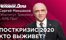 Онлайн-встреча: посткризис 2020