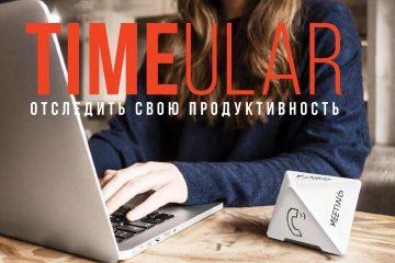 Устройства: тайм-трекер Timeular
