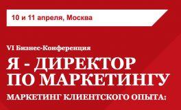 10 и 11 апреля — VI Конференцию «Я – ДИРЕКТОР ПО МАРКЕТИНГУ» в Москве
