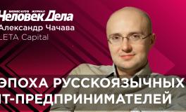Онлайн-встреча: Эпоха русскоязычных IT-предпринимателей