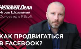 Онлайн-встреча: как продвигаться в Facebook?